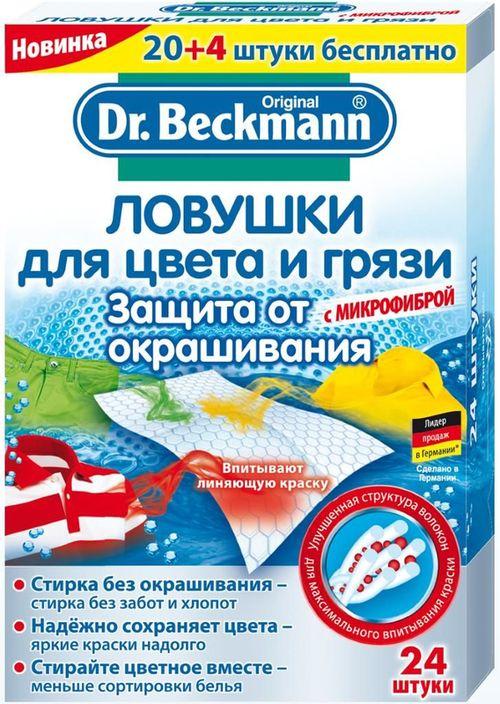 cumpără Detergent rufe Dr.Beckmann 39693 Ловушка для цвета и грязи 24 шт в упаковке în Chișinău