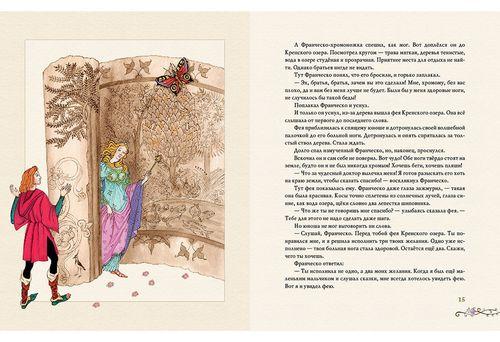 купить Итальянские сказки в Кишинёве