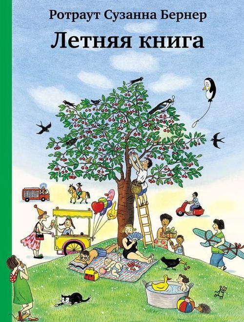 cumpără Cartea verii - Berner Rotrout Suzanne în Chișinău