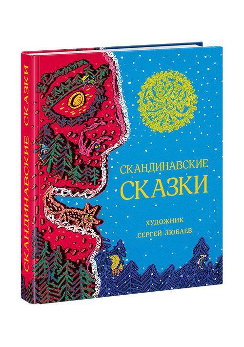 купить Скандинавские сказки. Сборник в Кишинёве