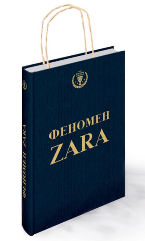 купить Феномен ZARA - Ковадонга О'Ши в Кишинёве