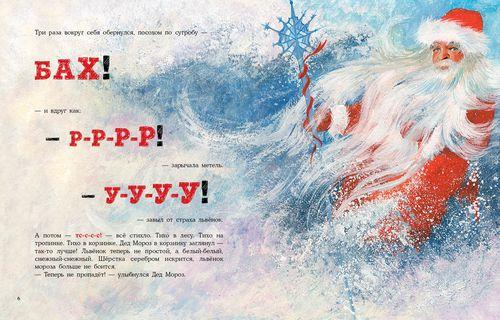 купить Снежный лев в Кишинёве