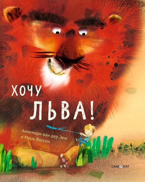 cumpără Аннемари ван дер Эем: Хочу льва! în Chișinău