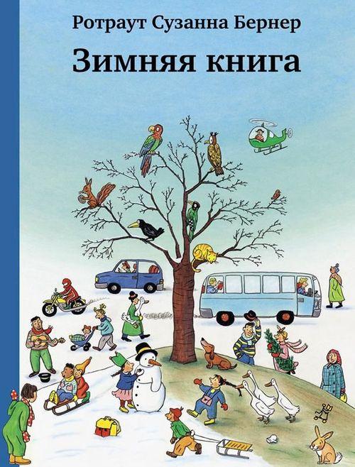 купить Зимняя книга – Berner Rotraut Suzanna в Кишинёве
