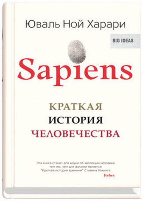 купить Sapiens. Краткая история человечества - Юваль Ной Харари в Кишинёве