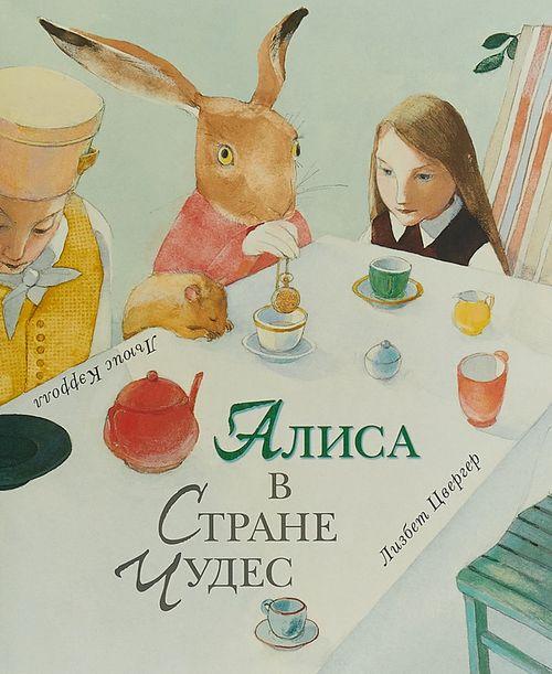cumpără Алиса в Стране Чудес - Кэрролл Льюис în Chișinău