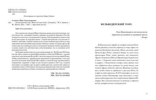 купить Бельведерский торс - Марк Алданов в Кишинёве