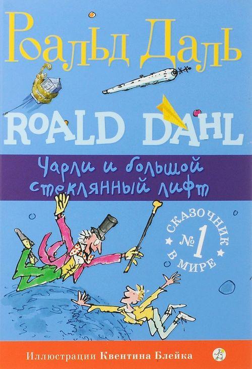 купить Чарли и большой стеклянный лифт (Даль Роальд) в Кишинёве
