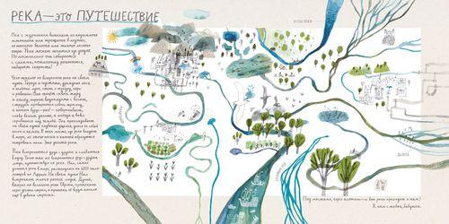 купить Вайценавичене Моника: Что такое река? в Кишинёве