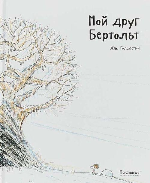 купить Мой друг Бертольт в Кишинёве