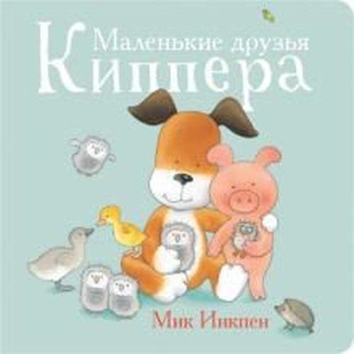 купить Маленькие друзья Киппера в Кишинёве
