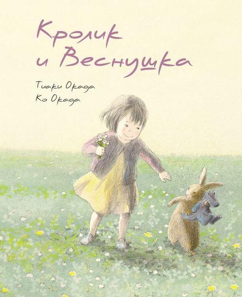 купить Кролик и Веснушка- Кo Окада в Кишинёве