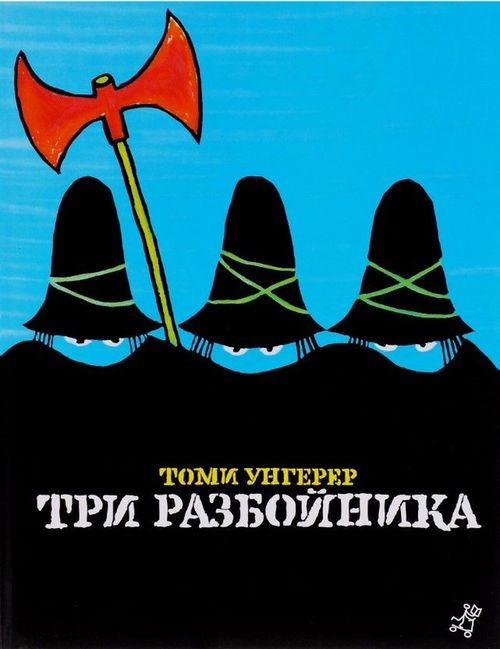 купить Томи Унгерер: Три разбойника в Кишинёве