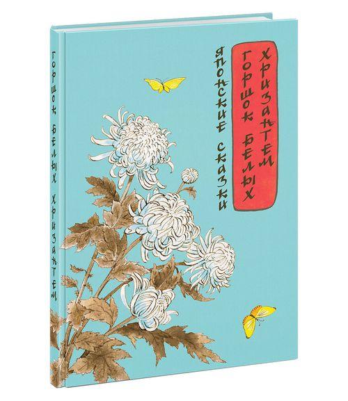 купить Горшок белых хризантем. Японские сказки в Кишинёве