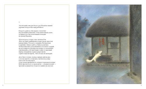 cumpără Ниими Нанкити: Лисёнок Гон în Chișinău