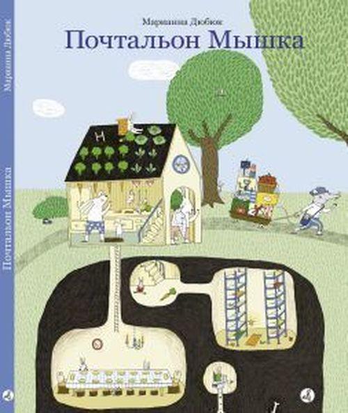 купить Дюбюк Марианна: Почтальон Мышка в Кишинёве
