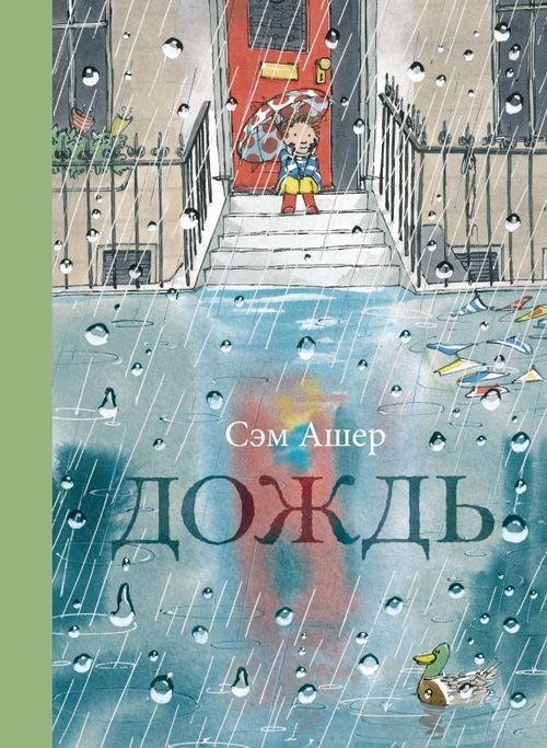 купить Сэм Ашер: Дождь в Кишинёве