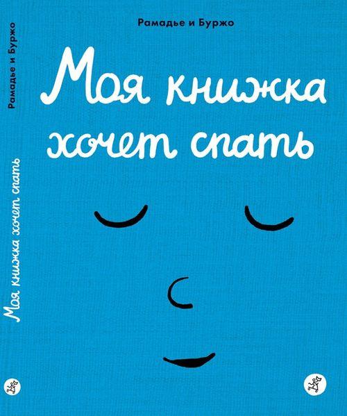 купить Моя книжка хочет спать в Кишинёве