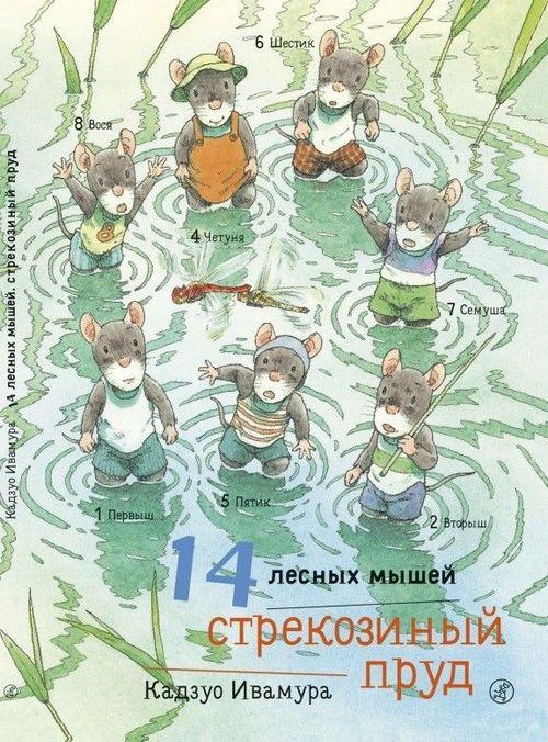 cumpără 14 лесных мышей. Стрекозиный пруд în Chișinău