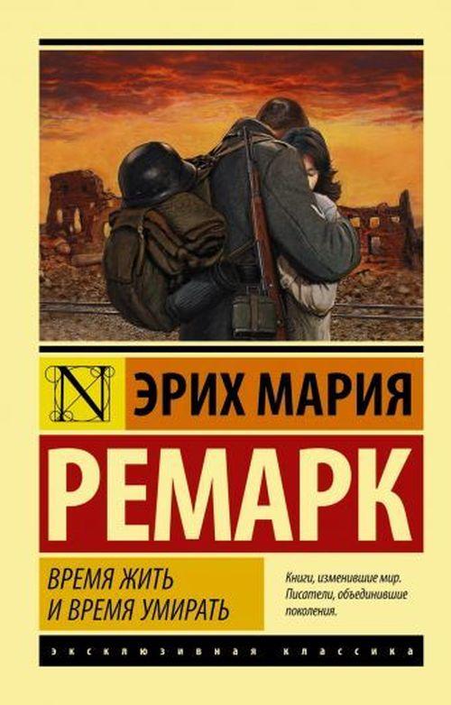 купить Время жить и время умирать - Эрих Мария Ремарк в Кишинёве