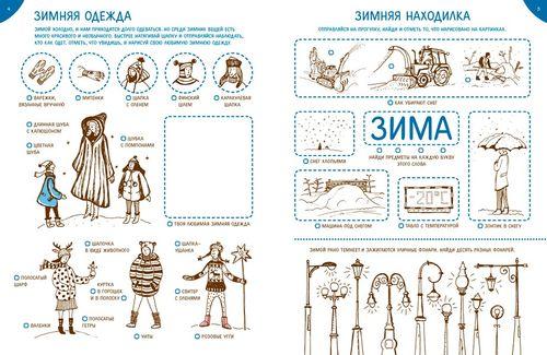 купить Занималки. Зима. Увлекательные занятия для детей и родителей в Кишинёве