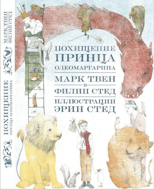 cumpără Răpirea prințului Oleomargarine în Chișinău