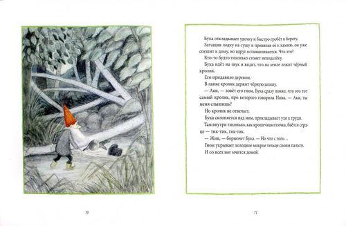 купить Лето в лесу - Старк Ульф в Кишинёве