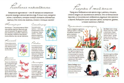 купить Акварельное вдохновение. 500 наклеек для создания неповторимых картин в Кишинёве
