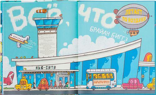 купить Все что летает по Воздуху в Кишинёве
