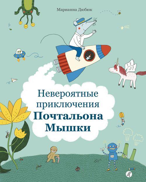 купить Дюбюк М.: Невероятные приключения Почтальона Мышки в Кишинёве