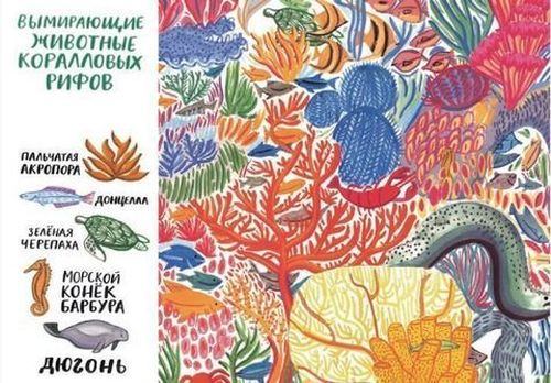 купить На грани исчезновения. Книжка-искалка о вымирающих видах животных - Изабелла Баннелл в Кишинёве