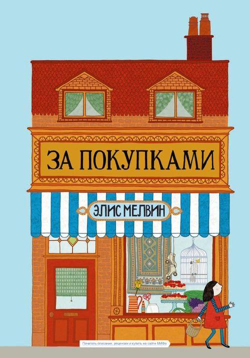 купить За покупками в Кишинёве