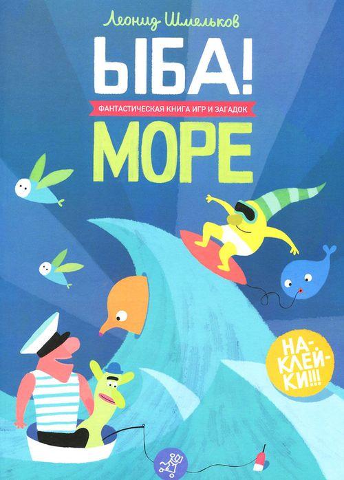 cumpără ÎBA! Marea - o carte fantastică de jocuri și puzzle-uri în Chișinău