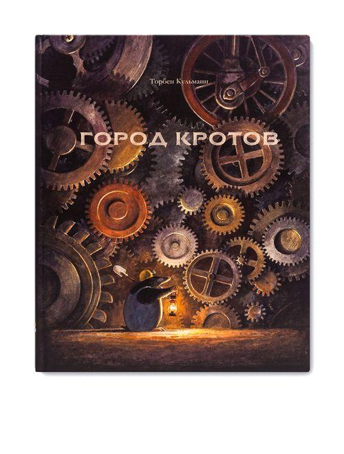 купить Город Кротов в Кишинёве