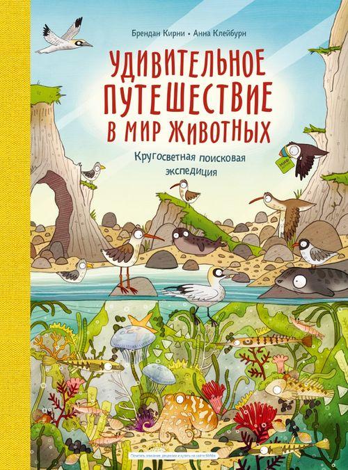 купить Удивительное путешествие в мир животных в Кишинёве