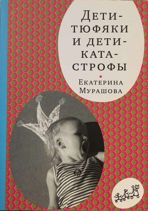 купить Мурашова Екатерина: Дети-тюфяки и дети-катастрофы в Кишинёве