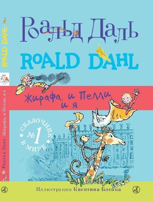 cumpără Girafa, și Pelicanul, și eu ( Roald Dahl) în Chișinău