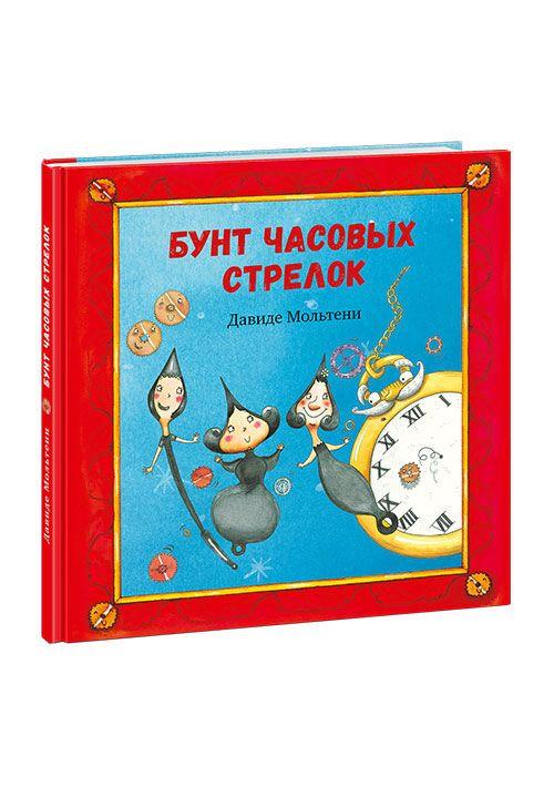 купить Бунт часовых стрелок - Давиде Мольтени в Кишинёве