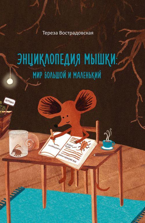 купить Энциклопедия мышки: мир большой и маленький в Кишинёве