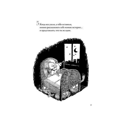 купить Почему читать - это весело? 101 ответ в Кишинёве