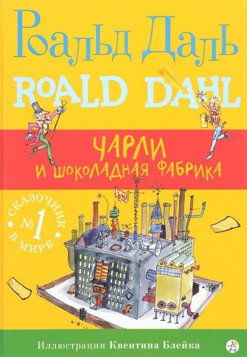 купить Чарли и шоколадная фабрика ( Роальд Даль) в Кишинёве