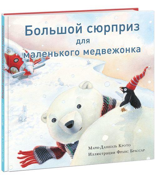 cumpără Большой сюрприз для маленького медвежонка - Мари-Даниэль Корто în Chișinău