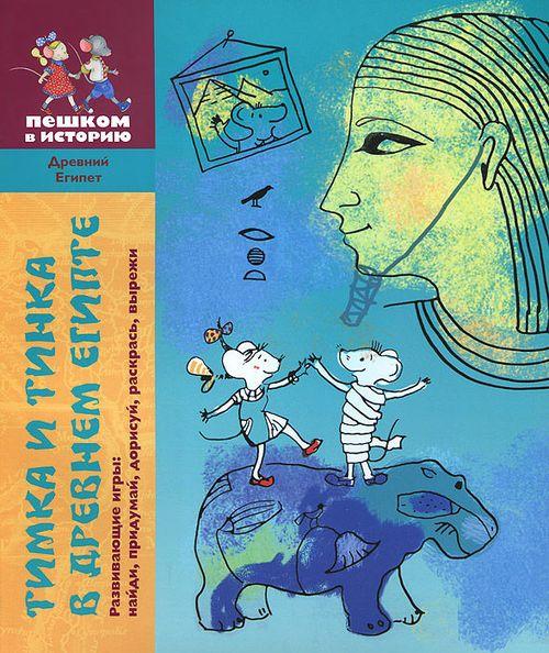 купить Тимка и Тинка в Древнем Египте. Развивающие игры в Кишинёве