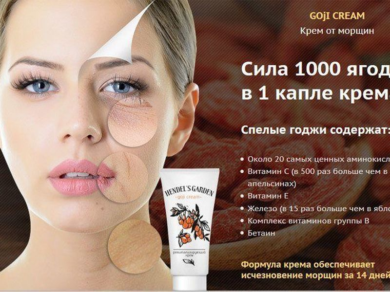 goji berry face cream reviews price.jpg